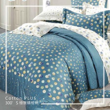歐式薄框枕頭套【極緻。精梳棉】伊歐斯 - 夜寧藍/100%300織極緻精梳棉/米力家居/台灣製造/MIT