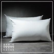枕頭【皇家彈力枕】中高款●水洗枕●纖維枕●米力家居